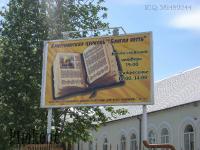 Церковь «Благая Весть». 2009 год