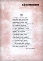 Мой Орск