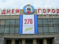 День 270-летия Орска