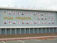 Дом Советов (Здание городской администрации Орска). Август 2005 года