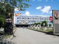 Орский механический завод