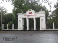 Парк Металлургов. 2009 год