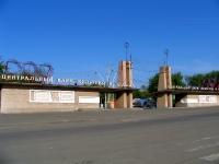 Центральный парк культуры и отдыха имени В.П. Поляничко