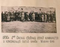 1930 г. 1-ый Орский сводный отряд коммунистов и комсомольцев против банды Мухан-бая