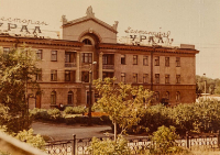 Фотографии Орска в 1970–1979 годах