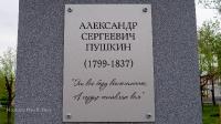 Бюст А.С. Пушкину