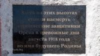Обелиск защитникам Орска в 1918 году