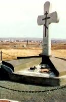 Памятный крест в честь казаков погибших в гражданской войне. Установлен в 1994 году на выезде из Новотроицка в Орск