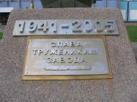Памятник труженикам Орского механического завода