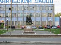 Памятник труженикам Орского механического завода. 2009 год