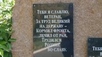 Мемориал памяти у пожарной части № 16