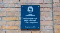 Жилой и торговый дом купцов 2-ой гильдии Е.П. и М.Е. Смирновых (ул. Льва Толстого, 24)