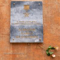 Мемориальная доска Давыдова П.Ф.