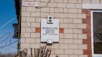 Мемориальная доска Авдеева Н.Д.
