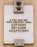Мемориальная доска Сорокина В.А. на проспекте Ленина, 47