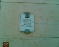 Мемориальная доска Шелухина Н.П. на улице Спортивной