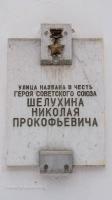 Мемориальная доска Шелухина Н.П. на улице Шелухина