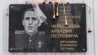 Мемориальная доска Чернышева А.П. на улице Чернышева
