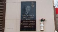 Мемориальная доска Андреева A.M. на Орском проспекте, 17