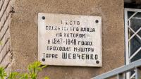 Место солдатского плаца