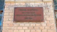 Памятное место штаба обороны Орска 1918 года (ул. Карла Маркса, 9/ул. Степана Разина, 90)