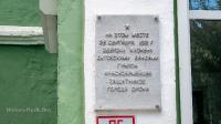 Памятное место казни красноармейцев (ул. Фридриха Энгельса, 32)