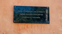 Памятное место первого Совета рабочих, солдатских и крестьянских депутатов (ул. Пионерская, 10/ул. Фридриха Энгельса, 41)