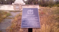 Братская могила красноармейцев, погибших летом 1918 года при обороне Орска от белогвардейцев