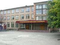Машиностроительный колледж
