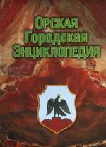 Орская городская энциклопедия