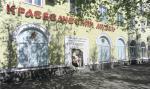 Орский историко–краеведческий музей