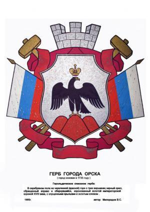 Герб города Орска. Проект Милорадова