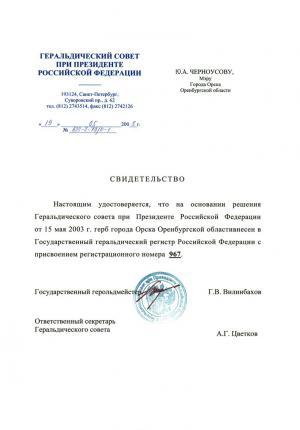 Свидетельство о внесении герба в Государственный геральдический регистр РФ