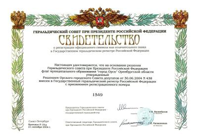 Свидетельство о внесении флага в Государственный геральдический регистр РФ