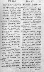 Описание Орска в географическом лексиконе Российского государства издания 1773 года