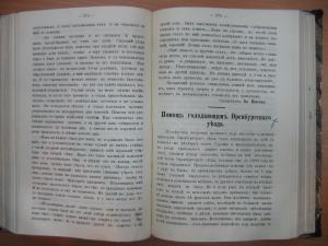 Село Ново-Симбирское Орского уезда