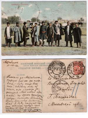 Открытка врача Адамовского. 1912 год