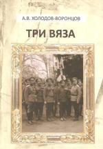 Книга Андрея Холодова-Воронцова Три вяза