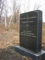 Памятник венгерским военнопленным