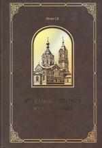 Носков С.В. Православные храмы Орска. Прошлое и настоящее