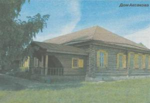 Дом Аксакова