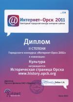 Диплом второй степени конкурса Интернет-Орск 2011