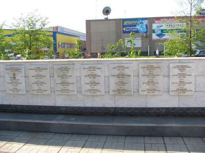 Мемориальная доска в сквере Славы