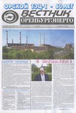 Вестник Оренбургэнерго № 18 (39) ноябрь 1998 года