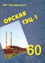 Орская ТЭЦ-1. 60
