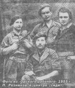 Фото из Орского рабочего 1955 г. П. Резников в центре (сидит)
