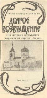 Долгое возвращение (из истории культовых сооружений города Орска)
