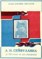 Л. Н. Сейфуллина (к 100-летию со дня рождения)
