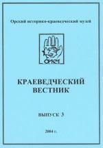 Краеведческий вестник. Выпуск 3
