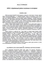 Старикова И. ОРСК - отдаленный район ссыльных и каторжан